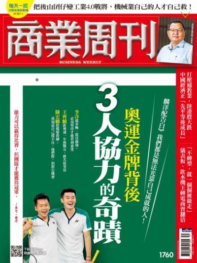 商業周刊 2021/08/09 [第1760期]:奧運金牌背後 3人協力的奇蹟