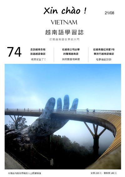 Xin chào! 越南語學習誌 [第74期] [有聲書]:走訪越南各地 旅遊越語會話