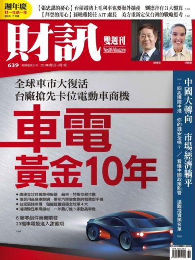 財訊雙週刊 [第639期]:車電黃金10年