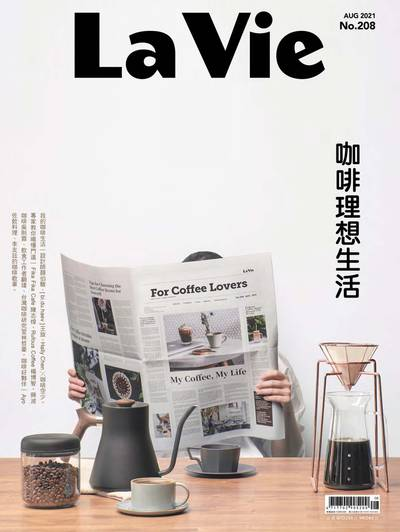 La Vie [第208期]:咖啡理想生活