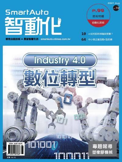 Smart Auto 智動化 [第72期]:Industry 4.0 數位轉型