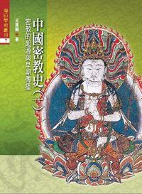 中國密教史. 一, 密教的起源與早期傳播