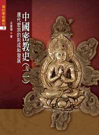 中國密教史. 二, 唐代密宗的形成和發展