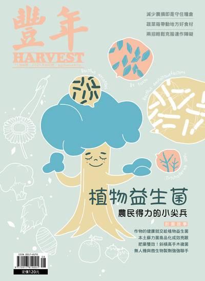 豐年 110/08/15 [第71卷08期]:植物益生菌 農民得力的小尖兵