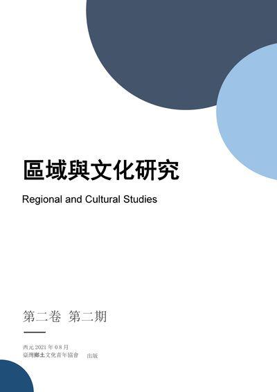 區域與文化研究 [第二卷 第二期]