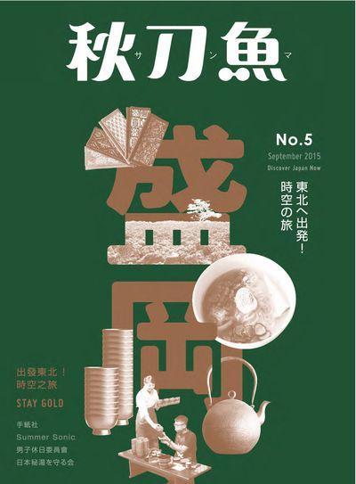 秋刀魚 [2015 September 第5期]:出發東北!時空之旅