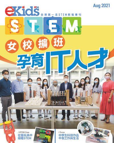 E Kids STEM [Aug 2021]:全港第一本STEM教育周刊:女校擴班 孕育IT人才