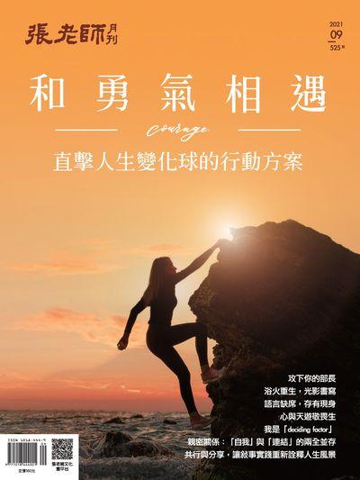 張老師月刊 [第525期]:和勇氣相遇