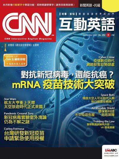 CNN互動英語 [第252期] [有聲書]:mRNA疫苗技術大突破