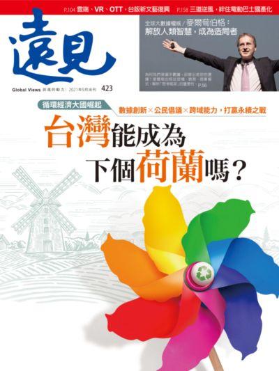 遠見 [第423期]:台灣能成為下個荷蘭嗎?