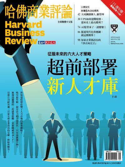 哈佛商業評論 [第181期]:超前部署新人才庫