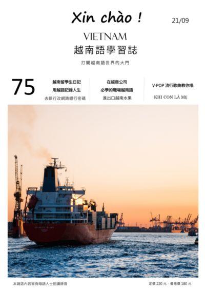 Xin chào! 越南語學習誌 [第75期] [有聲書]:越南留學生日記 用越語記錄人生