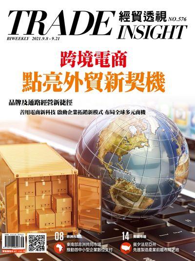 經貿透視雙周刊 2021/09/08 [第576期]:跨境電商 點亮外貿新契機