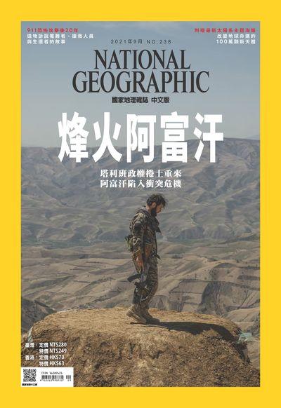 國家地理雜誌 [2021年9月 No. 238]:烽火阿富汗