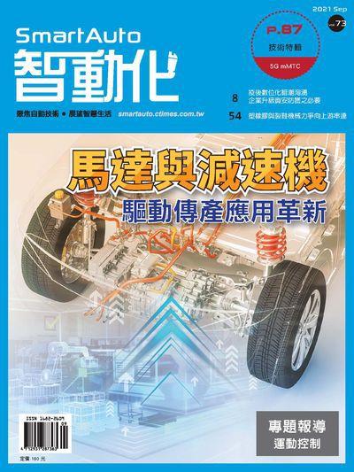 Smart Auto 智動化 [第73期]:馬達與減速機 驅動傳產應用革新