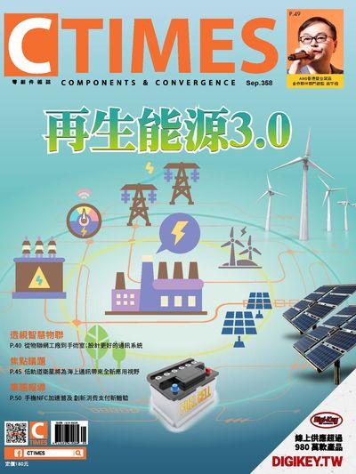 CTIMES 零組件雜誌 [Sep.358]:再生能源3.0