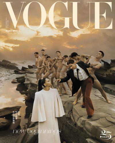 VOGUE [2021 SEP. 九月號]:時尚雜誌:new beginnings