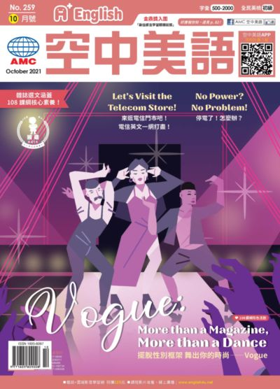 A+ English空中美語 [第259期] [有聲書]:Vogue : More than a Magazine, More than a Dance