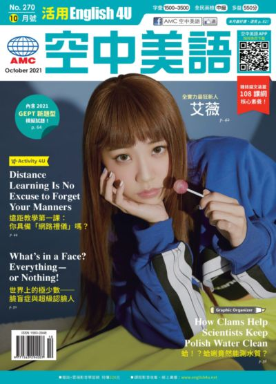 English 4U活用空中美語 [第270期] [有聲書]:Distance learning Is no excuse to forget your manners 遠距教學第一課 : 你具備「網路禮儀」嗎?