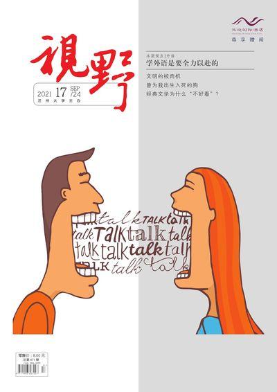 視野 [2021年17期 總第471期]:學外語是要全力以赴的