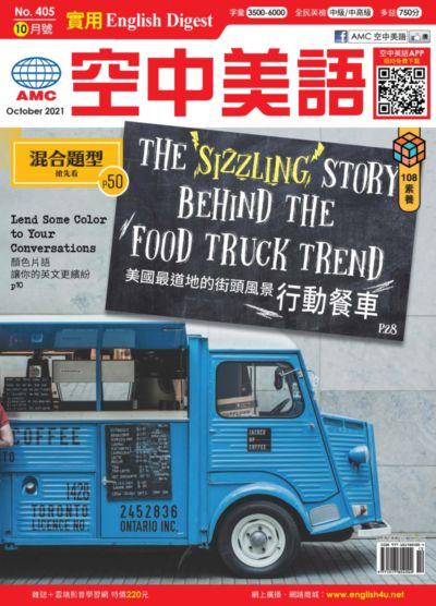 English Digest實用空中美語 [第405期] [有聲書]:The sizzling story behind the food truck trend 美國最道地的街頭風景行動餐車