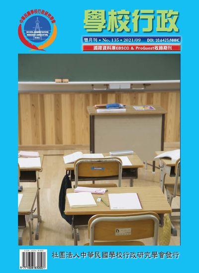 學校行政 [第135期]