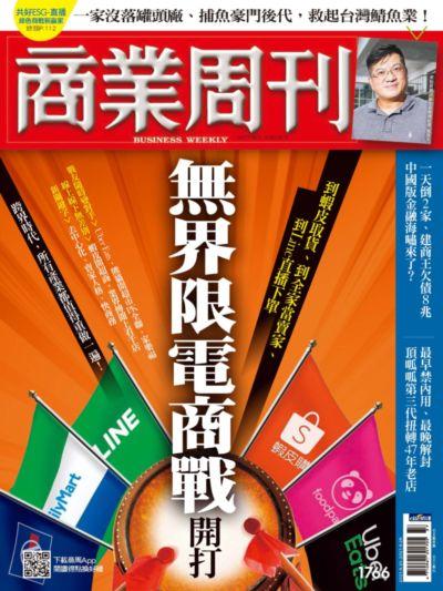 商業周刊 2021/09/20 [第1766期]:無界限電商戰開打
