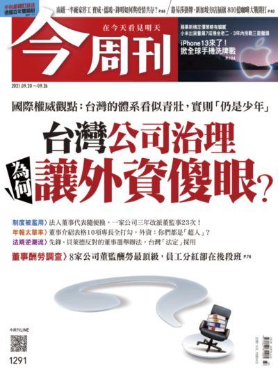 今周刊 2021/09/20 [第1291期]:台灣公司治理 為何讓外資傻眼?