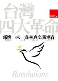 台灣四大革命:郭懷一/朱一貴/林爽文/戴潮春