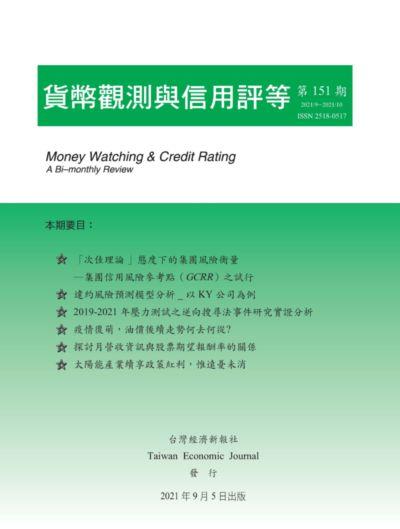 貨幣觀測與信用評等 [第151期]