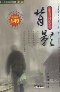 背影:朱自清文集