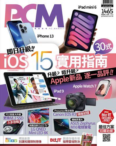 PCM電腦廣場 [Issue 1465]:即日升級!! iOS 15實用指南30式