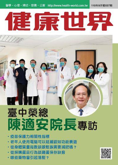 健康世界 [第537期]:臺中榮總陳適安院長專訪