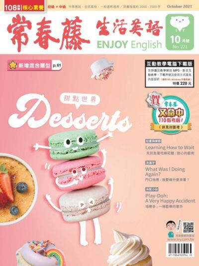 常春藤生活英語雜誌 [第221期] [有聲書]:Desserts 甜點世界