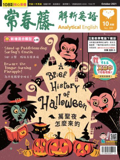 常春藤解析英語雜誌 [第399期] [有聲書]:A brief history of Halloween 萬聖夜怎麼來的