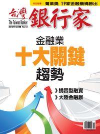 台灣銀行家 [第12期]:金融業十大關鍵趨勢