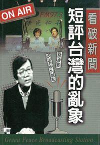 看破新聞:短評台灣的亂象