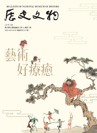 歷史文物 [第310期]:國立歷史博物館館刊:藝術好療癒