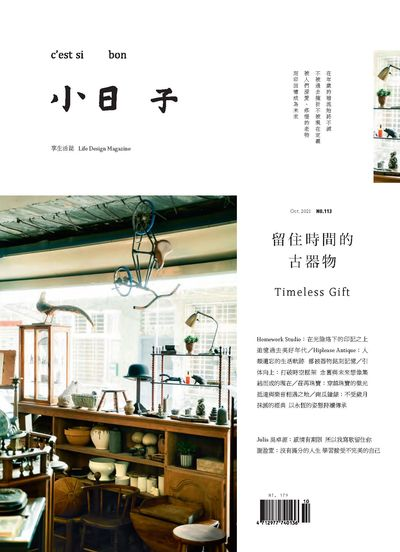 小日子享生活誌 [第113期]:留住時間的古器物