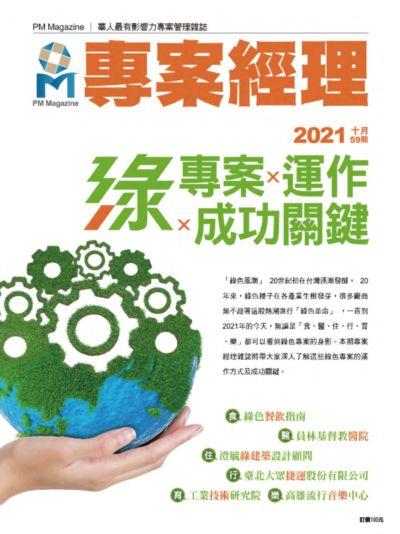 專案經理雜誌 [繁中版] [第59期]:綠專案x運作x成功關鍵