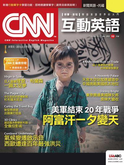 CNN互動英語 [第253期] [有聲書]:美軍結束20年戰爭 阿富汗一夕變天