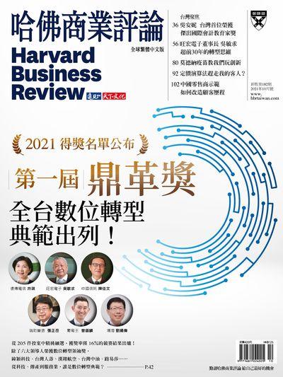 哈佛商業評論 [第182期]:第一屆鼎革獎 全台數位轉型典範出列!