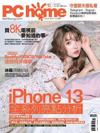 PC home電腦家庭 [第309期]:iPhone 13全系列亮點分析
