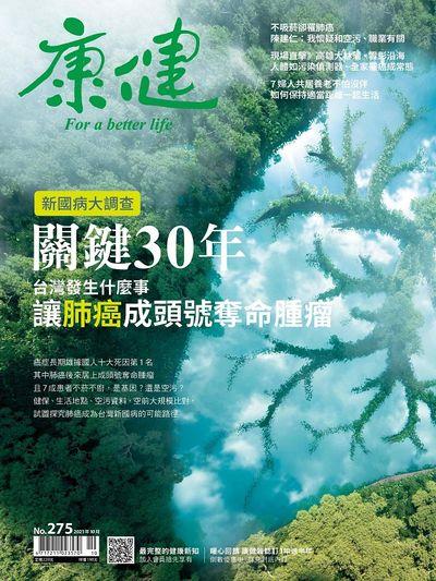 康健 [第275期]:關鍵30年 台灣發生什麼事讓肺癌成為頭號奪命腫瘤