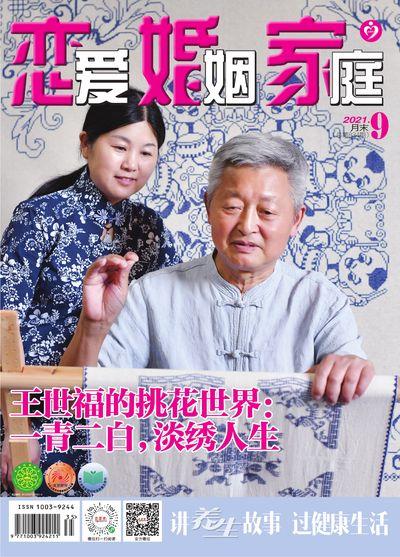 戀愛婚姻家庭 [2021年9月月末 總第834期]:王世福的挑花世界 : 一青二白, 淡繡人生