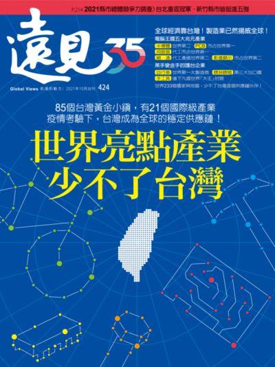 遠見 [第424期]:世界亮點產業少不了台灣