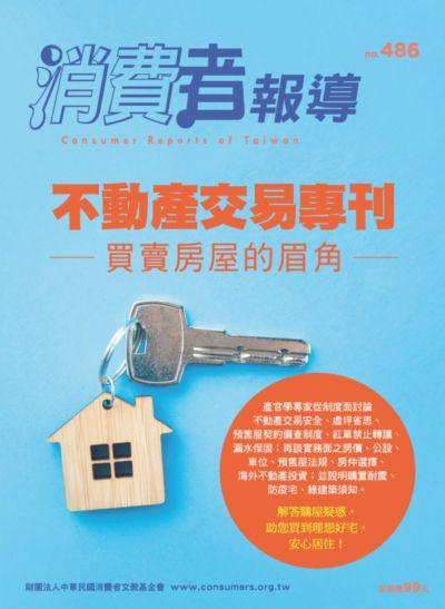 消費者報導 [第486期]:不動產交易專刊 買賣房屋的眉角
