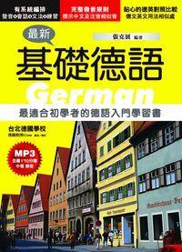 最新基礎德語 [有聲書]:最適合初學者的德語入門學習書