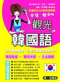 觀光韓國語 [有聲書]
