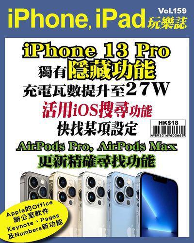 iPhone, iPad玩樂誌 [第159期]:iPhone 13 Pro獨有隱藏功能